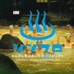 おんせん県のPR動画「シンフロ」のクオリティがすごい!