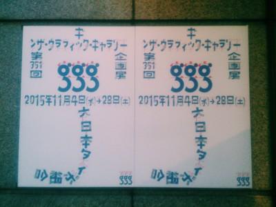 2015-11-21 04.35.59 1