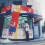 字字字 大日本タイポ組合