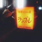 コーヒーの名店 カフェドランブル
