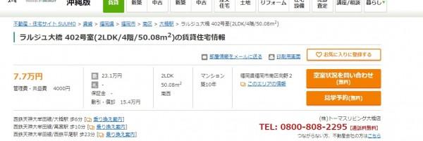 東京の家賃VS福岡の家賃